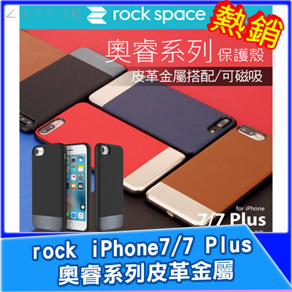 rock space 奧睿系列皮革金屬 iPhone7 Plus  4.7吋 5.5吋 手機殼 防摔殼 另有犀牛盾