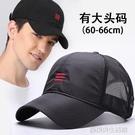 帽子男夏天薄大頭圍棒球帽戶外韓版潮速干網帽大碼遮陽透氣鴨舌帽 【優樂美】