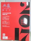 【書寶二手書T1/雜誌期刊_ZHI】典藏讀天下古美術_2018/3_中國藝術品市場回顧專輯