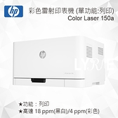 HP Color Laser 150a 個人彩色雷射印表機 4ZB94A (單功能:列印)