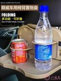 車載水杯架車用後座置物汽車後排改裝折疊餐桌水壺杯架固定座杯托