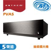 《麥士音響》 ANTHEM 後級擴大機 PVA5