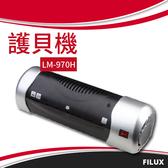【FILUX】景詠 護貝機 LM-970H A4 專業型護貝機/事務機器/護貝膠膜/膠封機/過膠機