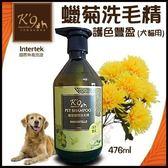 *KING WANG*K'9 NatureHolic天然無毒洗劑專家》蠟菊護色洗毛精(犬貓適用)476ml