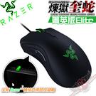 [ PC PARTY ] 雷蛇 Razer DeathAdder 菁英版 Elite DA 煉獄奎蛇 光學滑鼠