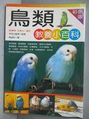 【書寶二手書T9/寵物_NLY】鳥類教養小百科_高淑珍, 宇田川龍男