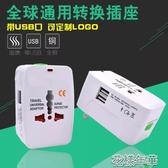 全球通用轉換插頭電源插座轉換器 歐德英標出國旅游充電  花樣年華