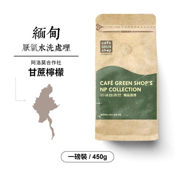 緬甸阿洛莫合作社厭氧水洗咖啡豆-甘蔗檸檬(一磅) 咖啡綠.產區
