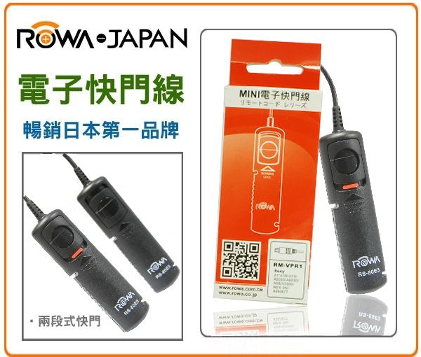 【震博】ROWA RM-VPR1電子快門線(適用於夜景和天文攝影)A7RM3/A7M3/A9/6400