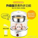 蒸蛋器 自動斷電蒸蛋器 7-21蛋大容量煮蛋器 早餐機三層小型蒸雞蛋羹家