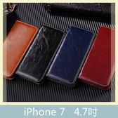 iPhone 7 (4.7吋) 雙面吸合油臘皮套 側翻皮套 插卡 支架 磁吸 保護套 手機套 保護殼 手機殼 皮包