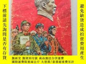 二手書博民逛書店罕見解放軍畫報1965.8Y229808