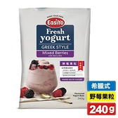 EasiYo 希臘式優格粉 (野莓果粒) 240g/包 (紐西蘭原裝進口 每匙含百億乳酸菌) 專品藥局【2018629】