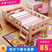 兒童床男孩單人床女孩公主床加寬床拼接床實木小孩床嬰兒床帶【週年慶免運八五折】