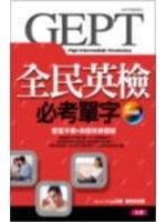 二手書博民逛書店 《全民英檢必考單字(中高級)(附4CD)》 R2Y ISBN:9868117852│HowiePhilips