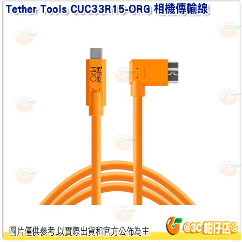 Tether Tools CUC33R15-ORG 相機傳輸線 USB-C to USB-B 橘 4.6m 公司貨