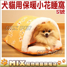 ◆MIX米克斯◆【當季下殺】日本Doggyman.犬貓用保暖小花睡窩【S】溫暖舒適,小型犬貓適用