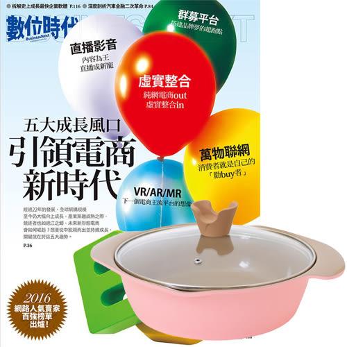 《數位時代》1年12期 贈 頂尖廚師TOP CHEF玫瑰鑄造不沾萬用鍋24cm(適用電磁爐)