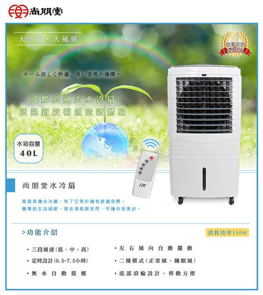 尚朋堂 40L 移動式水冷扇 / 冰冷扇 SPY-E400