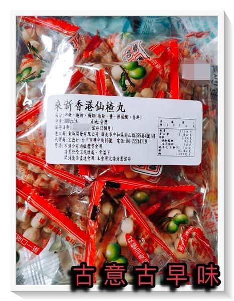 古意古早味 香港仙楂丸 (300公克/零食物語/三角包) 懷舊零食 來新 仙楂果 仙楂粒 梅粉