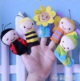 布偶嬰兒毛絨玩具手指玩偶寶寶小蜜蜂動物手指玩具手指套布偶  夢想生活家