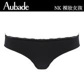 Aubade裸妝女孩S-XL無感三角褲(黑)NK