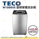 含拆箱定位+舊機回收 東元 TECO W1068XS 變頻 單槽 洗衣機 10kg 公司貨 不鏽鋼內槽 8種水位高度