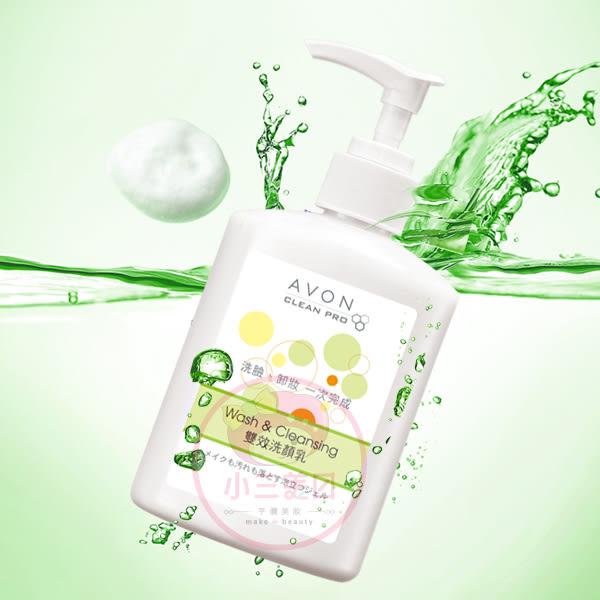 AVON 雅芳 雙效洗顏乳(200ml)【小三美日】
