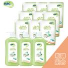 nac nac 奶瓶蔬果洗潔精(3罐+9補充包)/箱購【振興優惠組】