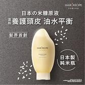 Hair Recipe米糠溫養豐盈洗髮露350ML