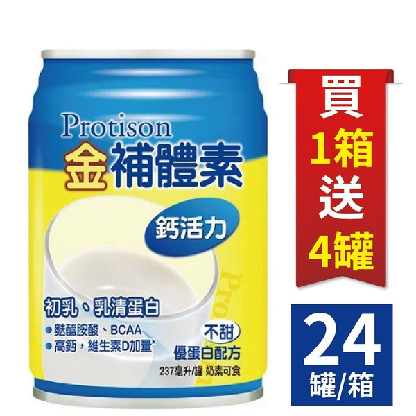 (2箱免運)金補體素鈣活力(不甜)237ml(箱購24入)增強體力配方-買1箱贈4罐【富康活力藥局】