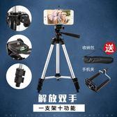 手機直播支架三角架多功能相機錄像視頻拍照桌面落地自拍戶外拍攝懶人支架