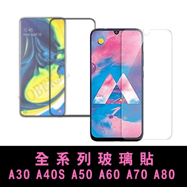 Samsung Galaxy 三星 A51 A30 A20 A50 A40S A40 A60 A70 手機 鋼化 保護貼 玻璃貼 BOXOPEN