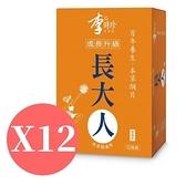 【南紡購物中心】李時珍-本草屋長大人(女孩版)X12盒組