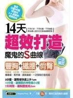 二手書博民逛書店 《14天超效打造魔鬼的「S」曲線》 R2Y ISBN:9865718073│Shopping-Wang