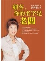 二手書博民逛書店 《顧客��的名字是老闆》 R2Y ISBN:9578033885│洪秀鑾
