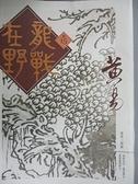 【書寶二手書T9/武俠小說_HH7】龍戰在野(卷十五)_黃易