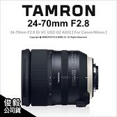 【贈拭鏡布】Tamron 騰龍 SP 24-70mm F2.8 Di VC USD G2 A032 公司貨 FOR N/C 24期0利率 薪創數位