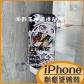蘋果 iPhone8 11 pro iPhoneXR SE XS MAX i7 i8 plus 創意塗鴉殼 防摔殼保護殼 亮面手機殼