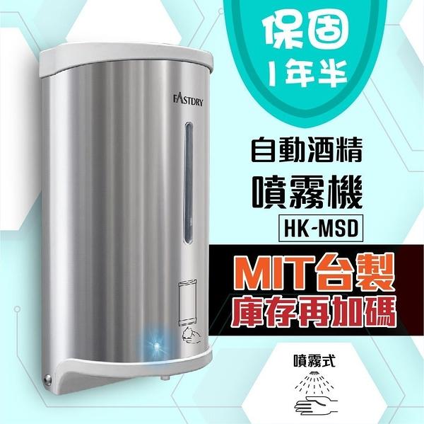 防疫消毒 自動酒精給皂機 壁掛酒精噴霧機 消毒機 殺菌 HK-MSD 可加購桌上型底座 不鏽鋼立柱