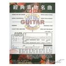 【小新的樂器館】經典吉他名曲(吉他譜)