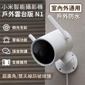 小米 小白智能攝影機N1 戶外雲台版| 1080p 高清|對角110°|遠視夜視 戶外攝影機 監控錄影機 現貨