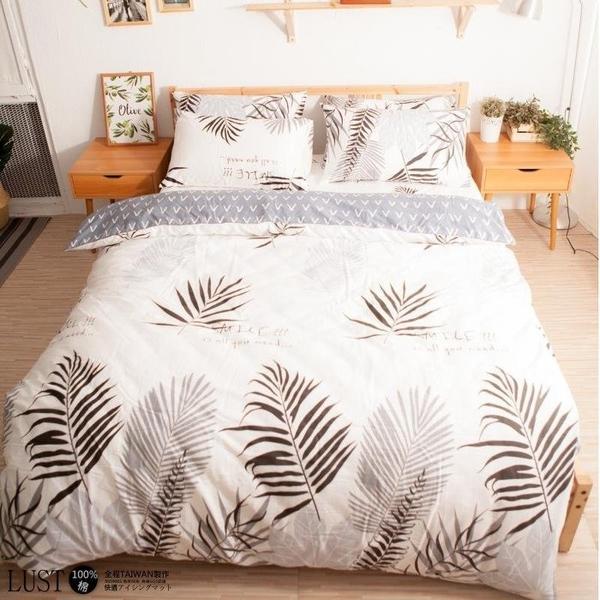 【LUST】南洋棕梠 100%純棉、雙人5尺精梳棉床包/枕套/舖棉被套四件組、台灣製