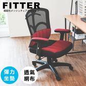 電腦椅 辦公椅 書桌椅【T0097】FITTER氣墊腰靠椅墊透氣網椅 MIT台灣製 完美主義