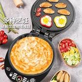 三明治早餐機 智慧電餅鐺家用新款雙面加熱自動斷電加深加大電餅檔D285T