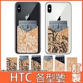 HTC U20 5G U19e U12+ life Desire21 pro 19s 19+ 12s U11+ 軟木口袋 透明軟殼 手機殼 插卡殼