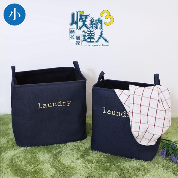 LAUNDRY牛仔收納大方筒玩具收納洗衣籃 (小)