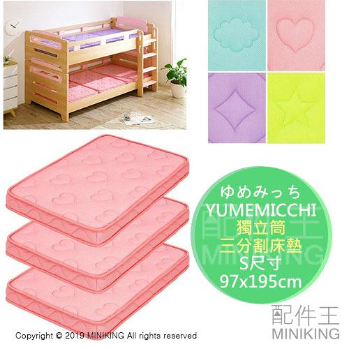 日本代購 YUMEMICCHI 三分割 單人 床墊 S尺寸 97x195cm 厚9cm 獨立筒 上下鋪 4色
