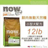 Pet's Talk~加拿大NOW! 鮮肉無穀天然糧-小型犬配方~12磅(5.45公斤) WDJ推薦