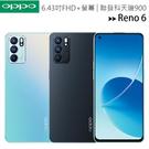 OPPO Reno6 5G (8G/128G) 6.43吋晶鑽工藝旗艦手機